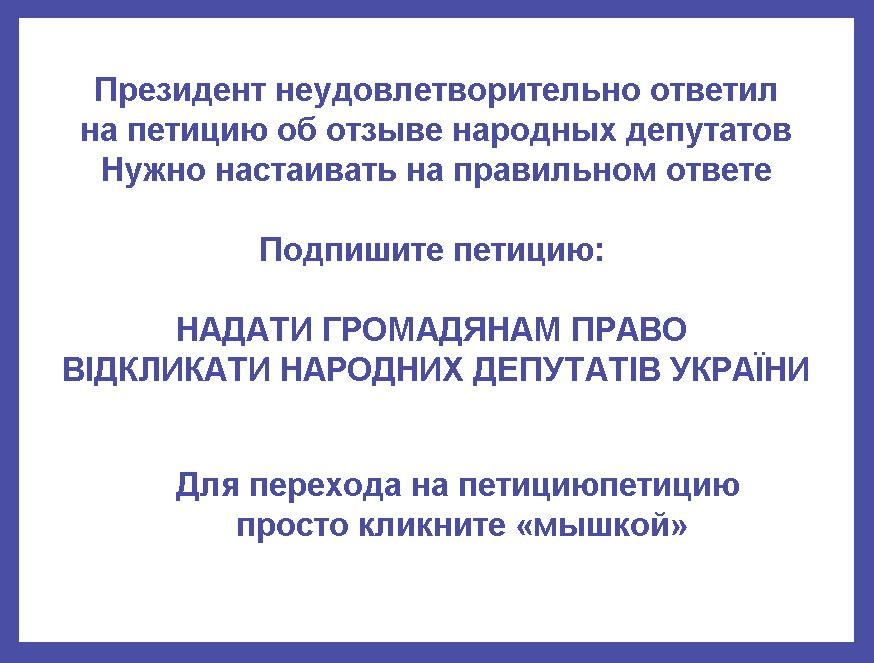 Петиция об отзыве нардепов