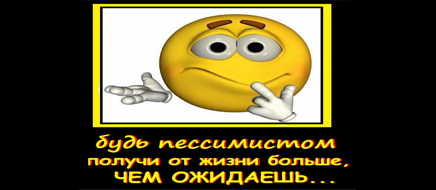Пессимист_
